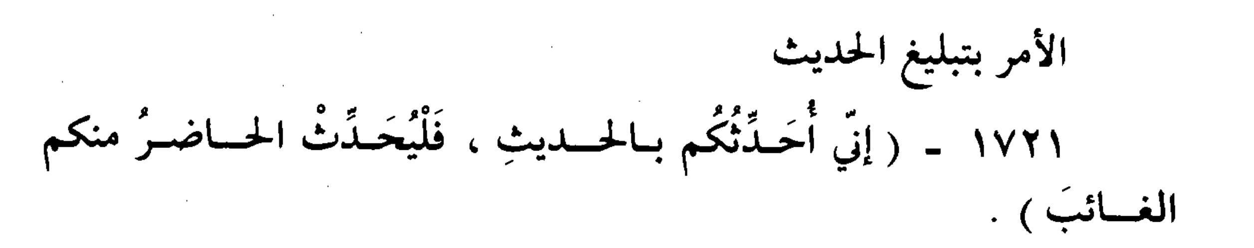 hadith.png